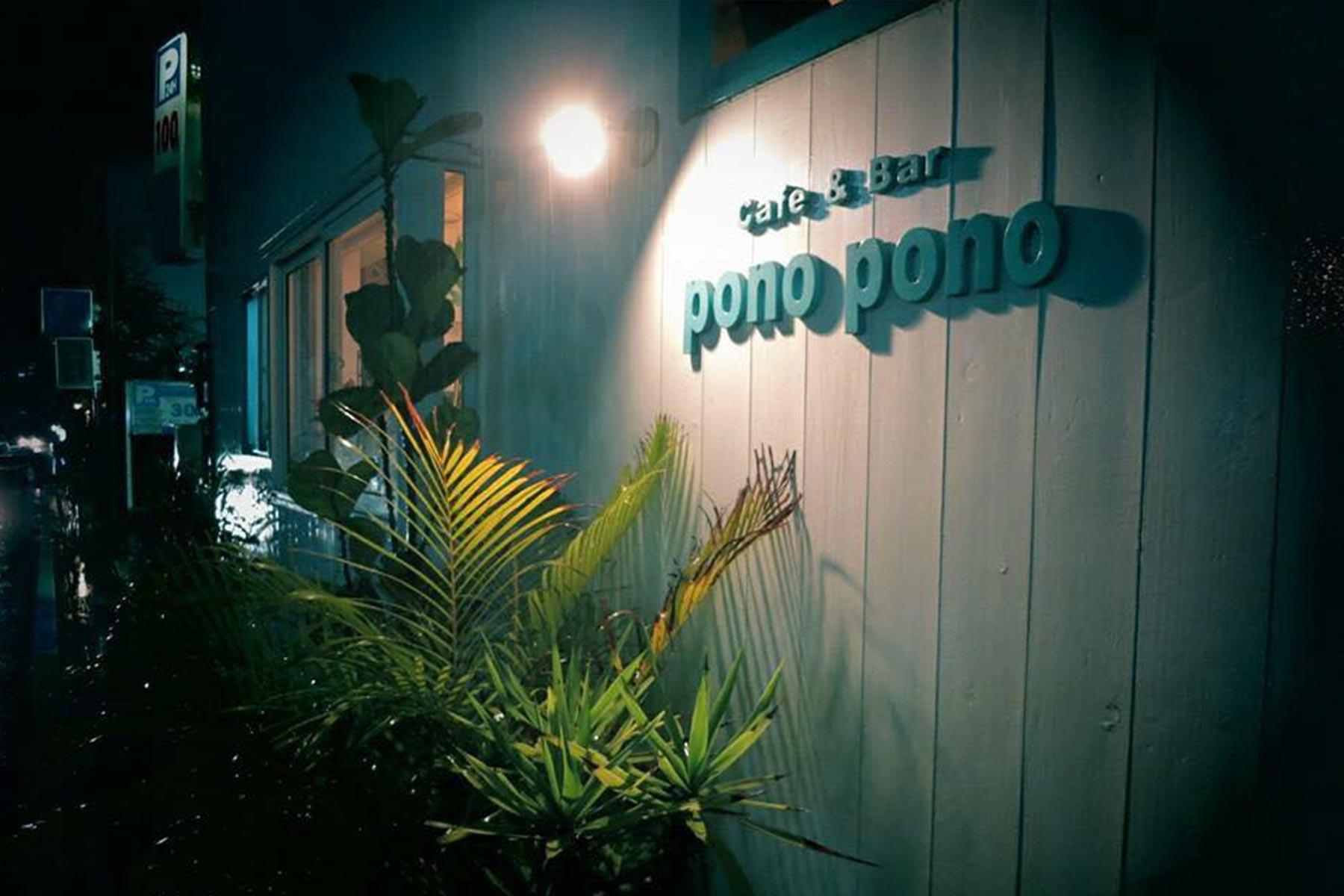 Cafe & Bar pono pono